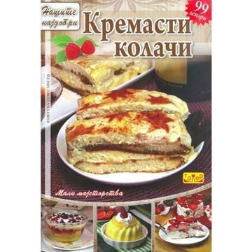 Слика на Кремасти колачи