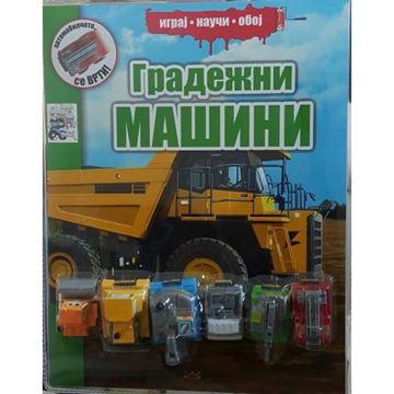 Слика на Градежни машини