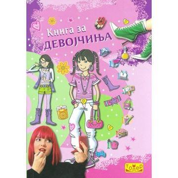Слика на Книга за девојчиња