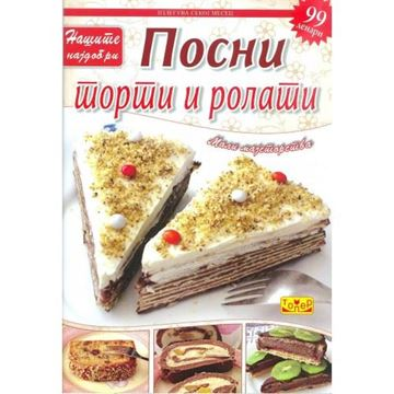 Слика на Посни торти и колачи