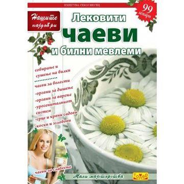 Слика на Лековити чаеви и билки