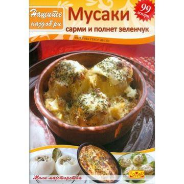 Слика на Мусаки, сарми и полнет зеленчук
