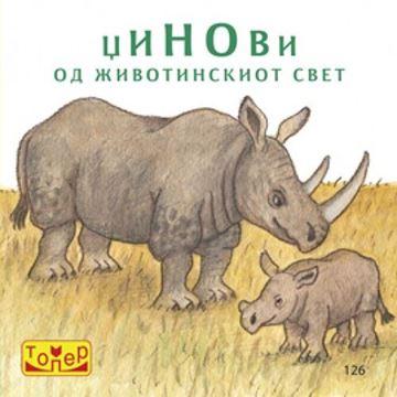 Слика на Џинови од животинскиот свет (бр.126)