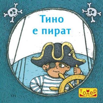 Слика на Тино е пират (бр.171)