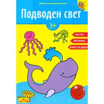 Picture of Подводен свет