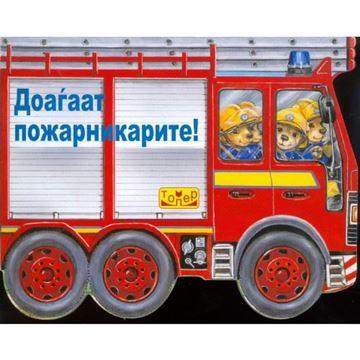 Слика на Доаѓаат пожарникарите