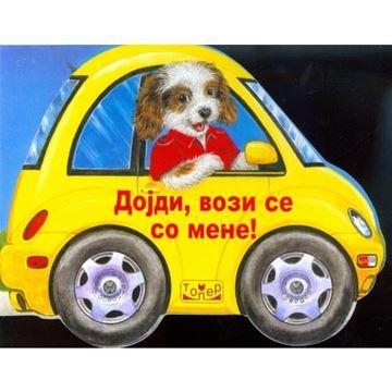 Слика на Дојди, вози се со мене!