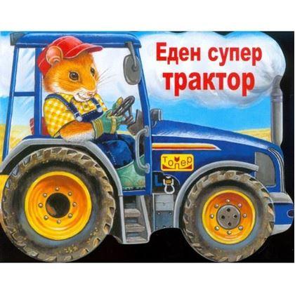 Слика на Еден супер трактор
