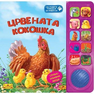 Слика на Црвената кокошка