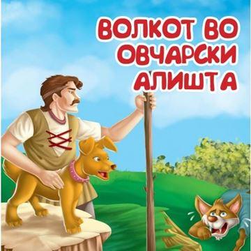 Слика на Волкот во овчарски алишта