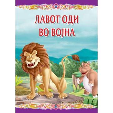 Слика на Лавот оди во војна
