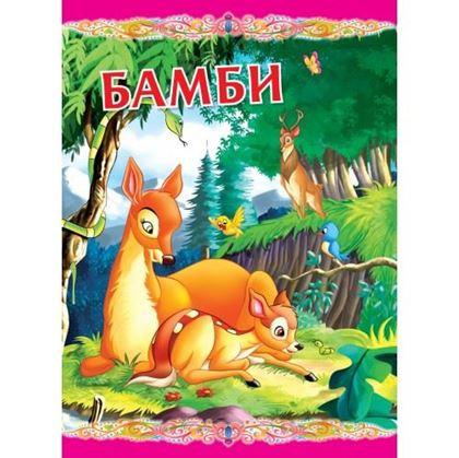 Слика на Бамби