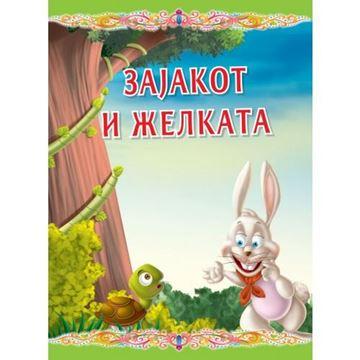 Picture of Зајакот и желката
