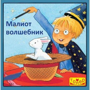 Слика на Малиот волшебник (бр.182)
