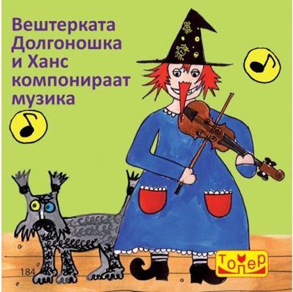 Слика на Вештерката Долгоношка и Ханс компонираат музика (бр.184)