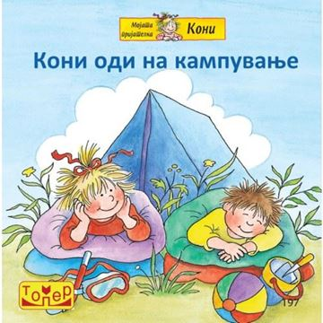 Слика на Кони оди на кампување (бр.197)