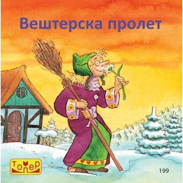 Слика на Вештерска пролет (бр.199)