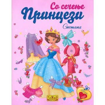 Picture of Снежана