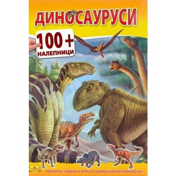 Слика на Диносауруси