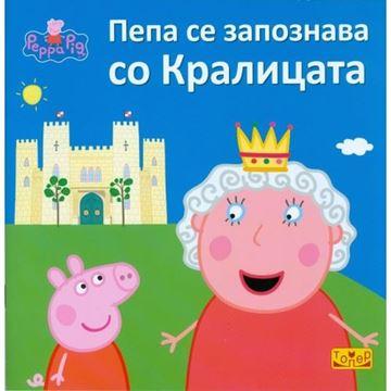 Слика на Пепа се запознава со кралицата