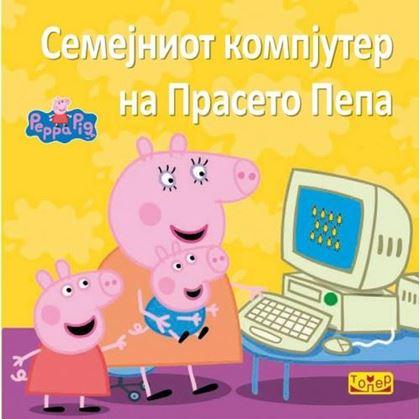 Слика на Семејниот компјутер на Прасето Пепа