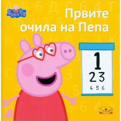 Слика на Првите очила на Пепа
