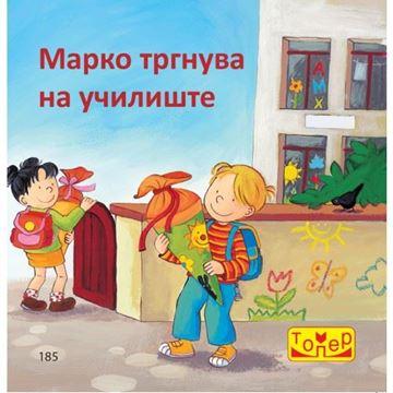 Слика на Марко тргнува на училиште (бр. 185)