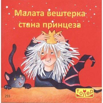 Слика на Малата вештерка стана принцеза