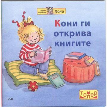 Слика на Кони ги открива книгите