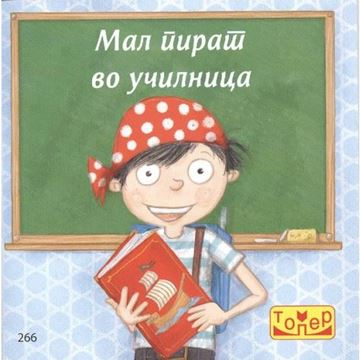 Слика на Мал пират во училница