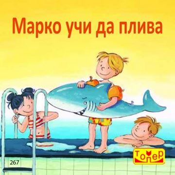 Слика на Марко учи да плива