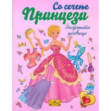 Слика за категорија Принцези за облекување