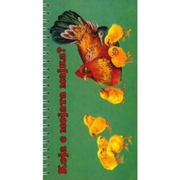 Слика за категорија Едукативни сликовници