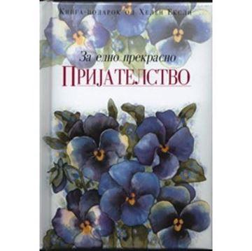 Слика за категорија Книга подарок