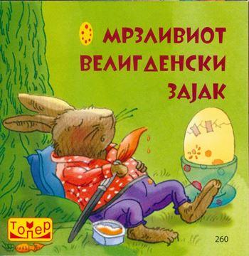 Слика на Мрзливиот велигденски зајак (бр.260)