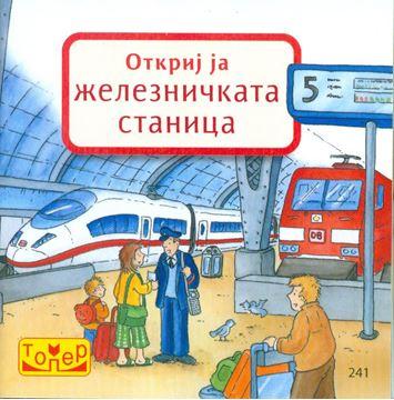 Слика на Откриј ја железничката станица (бр. 241)