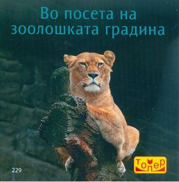 Слика на Во посета на зоолошката градина (бр.229)