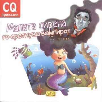 Слика на Малата сирена го сретнува вампирот