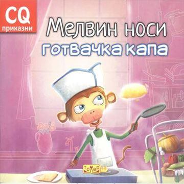 Слика на Мелвин носи готвачка капа