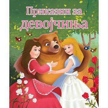 Слика на Приказни за девојчиња