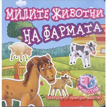 Слика на Милите животни на фармата