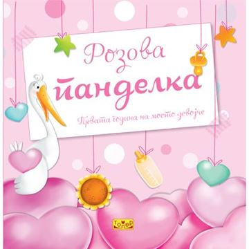 Слика на Розова панделка
