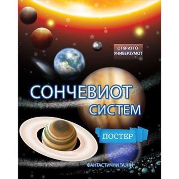 Слика на Сончевиот систем