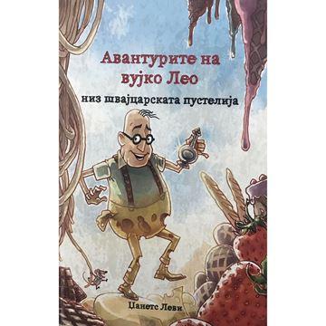 Слика на Авантурите на вујко Лео низ романските степи / книга 1