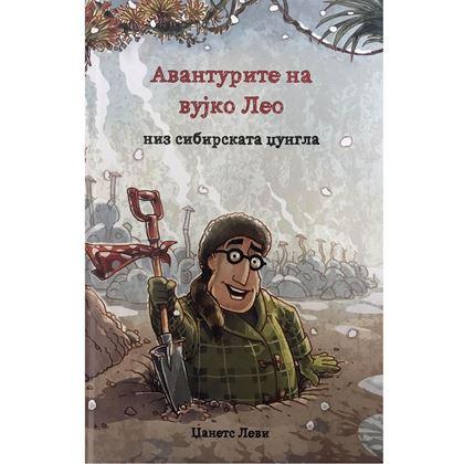 Слика на Авантурите на вујко Лео низ сибирската џунгла / книга 2