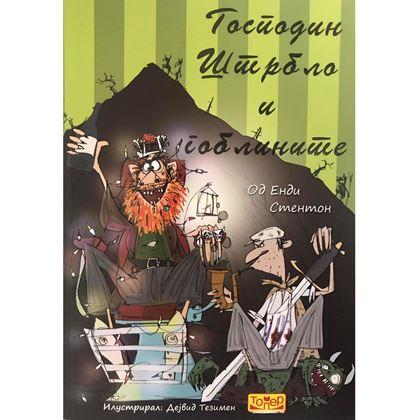 Слика на Господин Штрбло и гоблините / книга 3