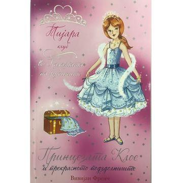 Слика на Принцезата Клое и прекрасното подздолниште / книга бр. 13