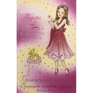 Слика на Принцезата Џесика и белезицата за најверни другарки / книга бр.14