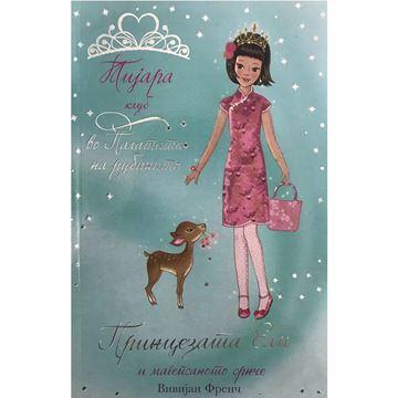 Слика на Принцезата Ели и маѓепсаното срнче / книга бр.23