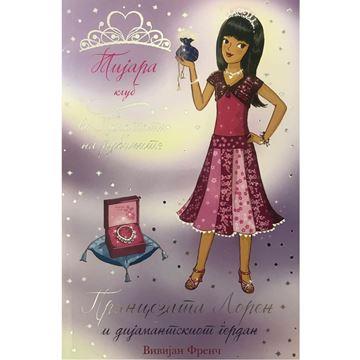 Слика на Принцезата Лорен и дијамантскиот ѓердан / книга бр.17